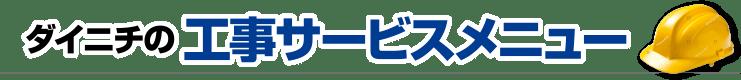 ダイニチの 工事サービスメニュー