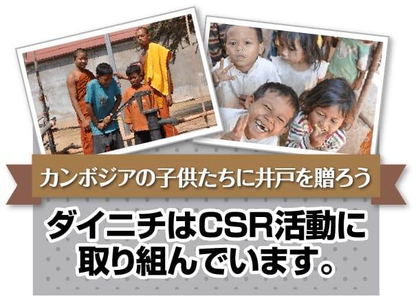 カンボジアの子供たちに井戸を贈ろう ダイニチはCSR活動に取り組んでいます。