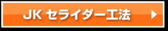 JKセライダー工法