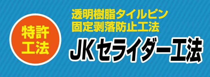 透明樹脂タイルピン固定剥落防止工法 JKセライダー工法