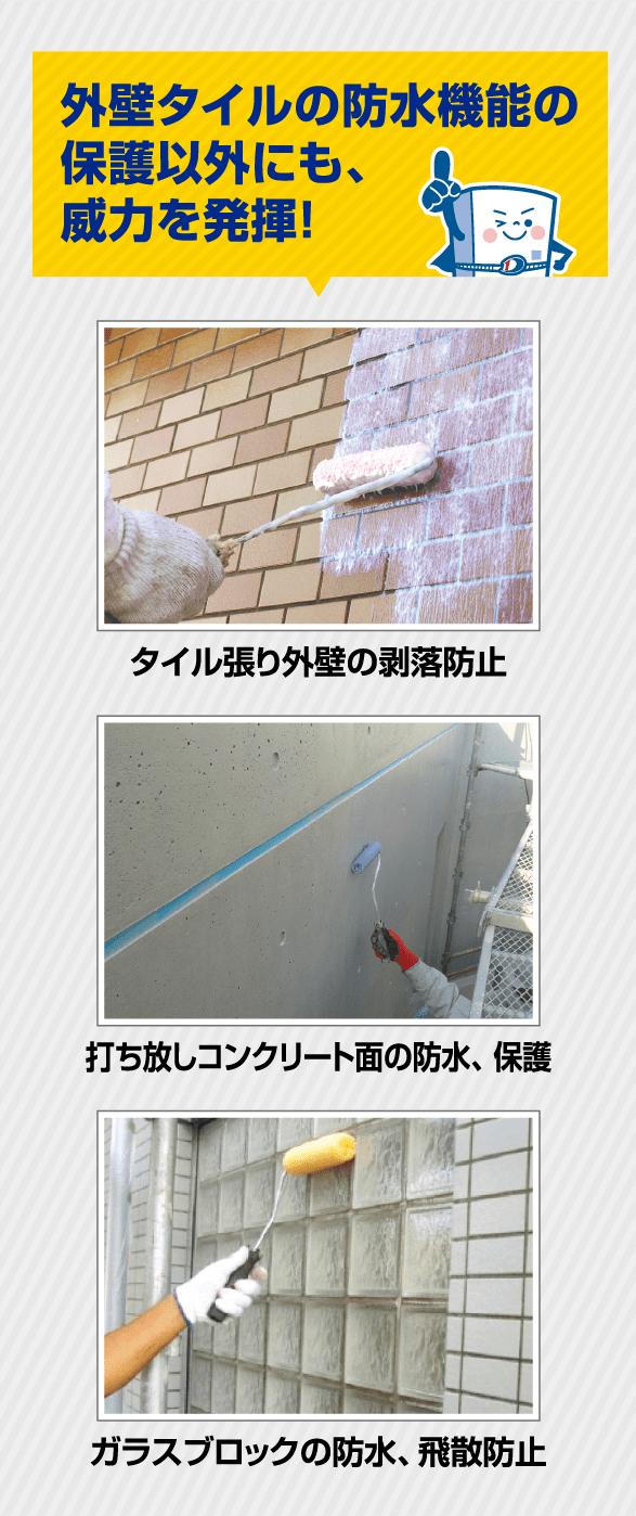 外壁タイルの防水機能の保護以外にも、威力を発揮! タイル張り外壁の剥落防止 打ち放しコンクリート面の防水、保護 ガラスブロックの防水、飛散防止