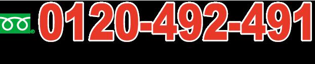 0120-492-491 お電話受付時間 平日9:00~17:00