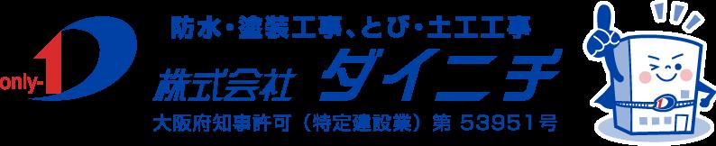防水・塗装工事、とび・土木工事 株式会社ダイニチ ⼤阪府知事許可(特定建設業)第 53951 号