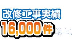 改修工事実績 16,000件以上!